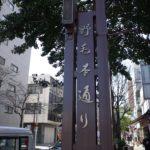 コピーライターの資料探しは、古書店の街、野毛・伊勢佐木町で。
