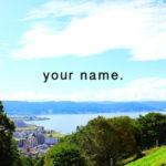 「君の名は。」ハリウッドにて実写化。J・J・エイブラムス制作、トンデモSF映画確定。