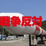 北朝鮮の挑発、Let it beでいいのか。水爆実験、大陸間弾道ミサイル(ICBM)にどう対処すべきなのか。