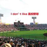 甲子園・高校野球は感動の押し売り。高校球児なんてヤンキーだらけ。