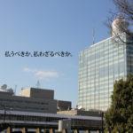 NHK受信料・JASRAC著作権料、徴収拡大中。支払うべきなのに払いたくないその理由。